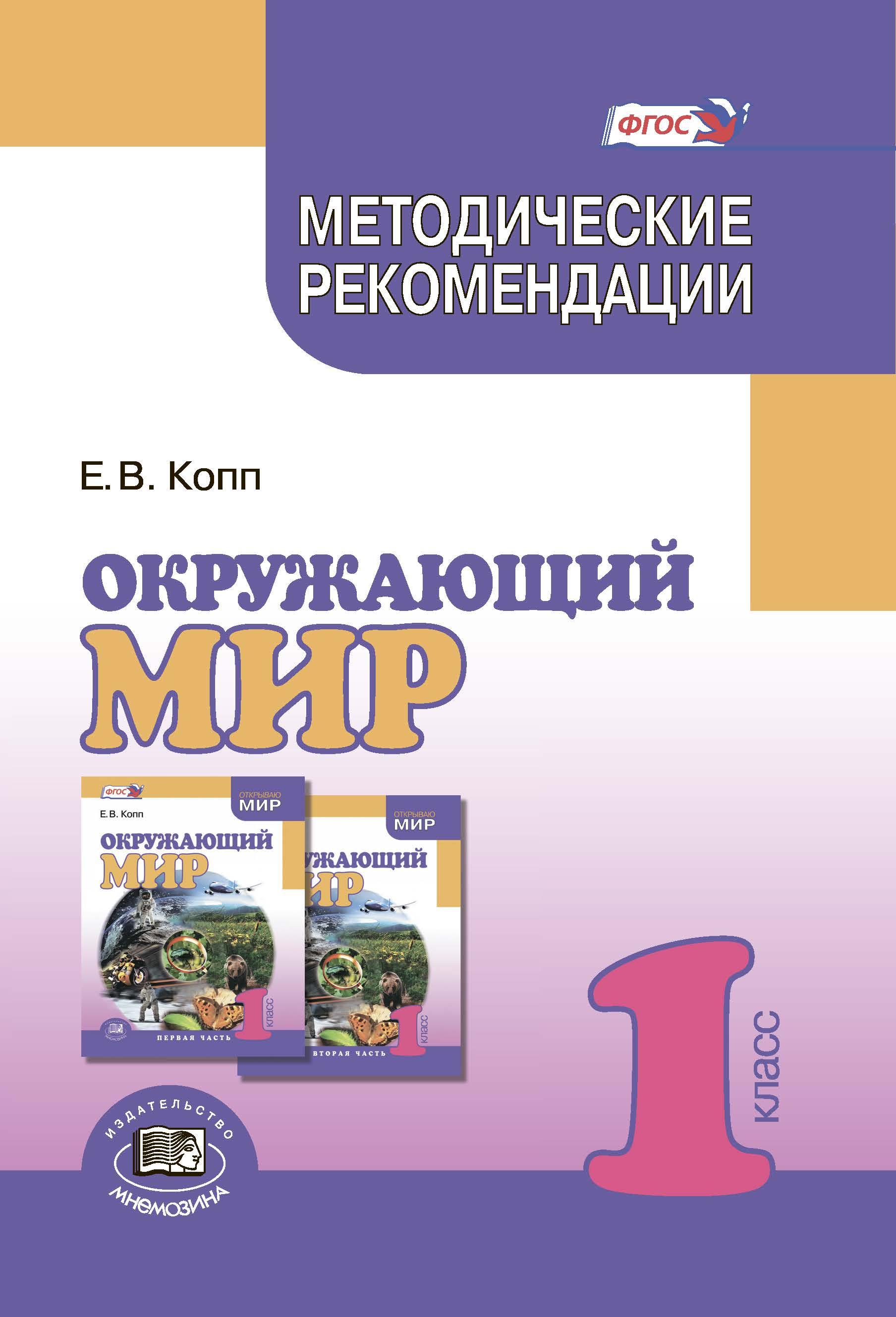 Ответы на учебник хрыпова и житко рабочия тетрадь 6 класс онлайн