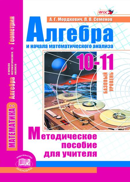 ГДЗ по математике 11 класс Мордкович 2010