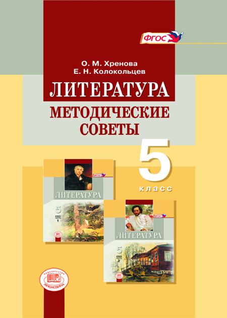ГДЗ по литературе 7 класс Снежневская