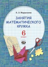 Занятия математического кружка. 6 класс: учебное пособие для учащихся общеобразовательных организаций