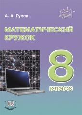 Математический кружок. 8 класс: пособие для учителей и учащихся