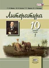 учебник литература 10 класс ионин