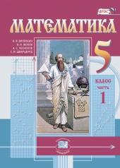 Математика. 5 класс: учебник для учащихся общеобразовательных организаций: в 2 ч. Ч. 1