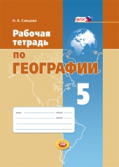 Скачать программу для общеобразовательных учреждений география