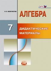 дидактический материал 7 класс по алгебре купить