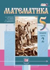 Математика. 5 класс: учебник для учащихся общеобразовательных организаций: в 2 ч. Ч. 2