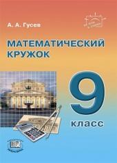 Математический кружок. 9 класс: пособие для учителей и учащихся