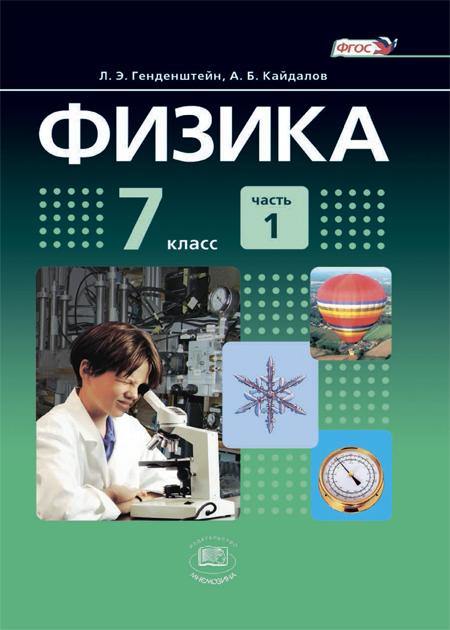 решебник по физике 7 орлова