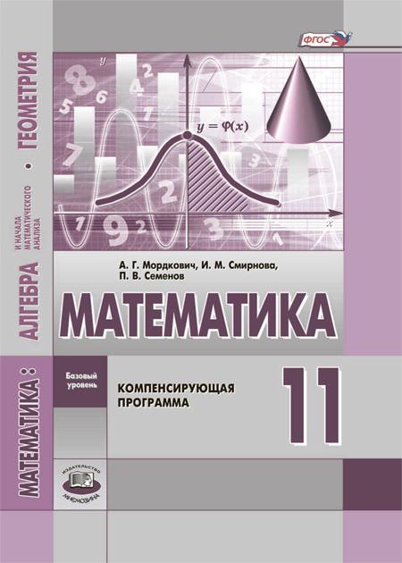 решебник математике класс уровень базовый 11 по мордкович решебник смирнова