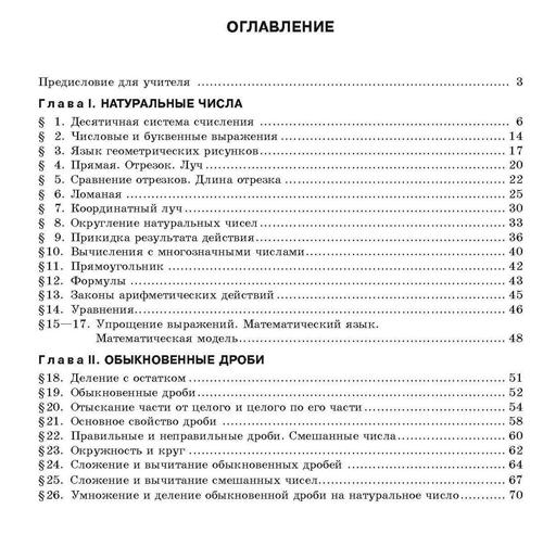 Гдз по математике 6 класс учебник 2016