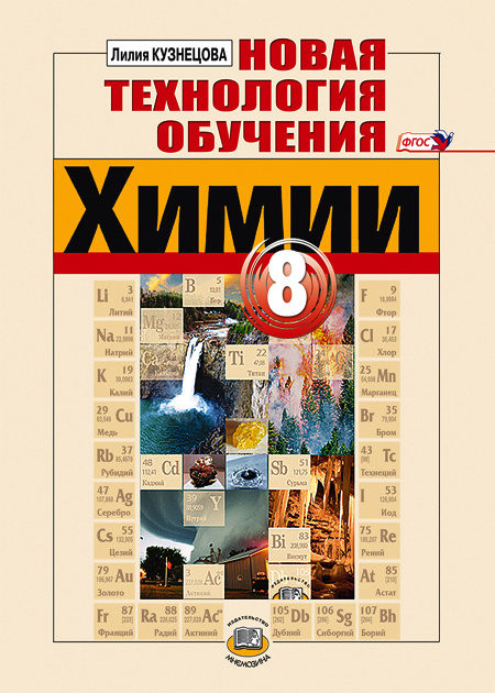 Справочник кузнецова решебник